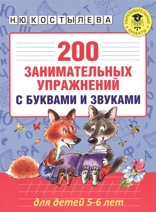 Костылева Н. 200 занимательных упражнений с буквами и звуками Для детей 5-6 лет четвертаков кирилл арифметические задачи для детей 5 6 лет с обучающим лото