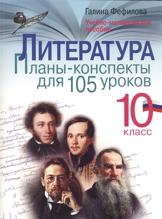 Фефилова Г. Литература Планы-конспекты для 105 уроков 10 класс Учебно-методическое пособие