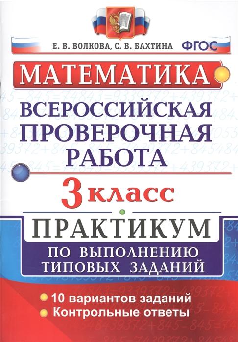 все цены на Волкова Е., Бахтина С. Всероссийская проверочная работа Математика 3 класс Практикум по выполнению типовых заданий онлайн