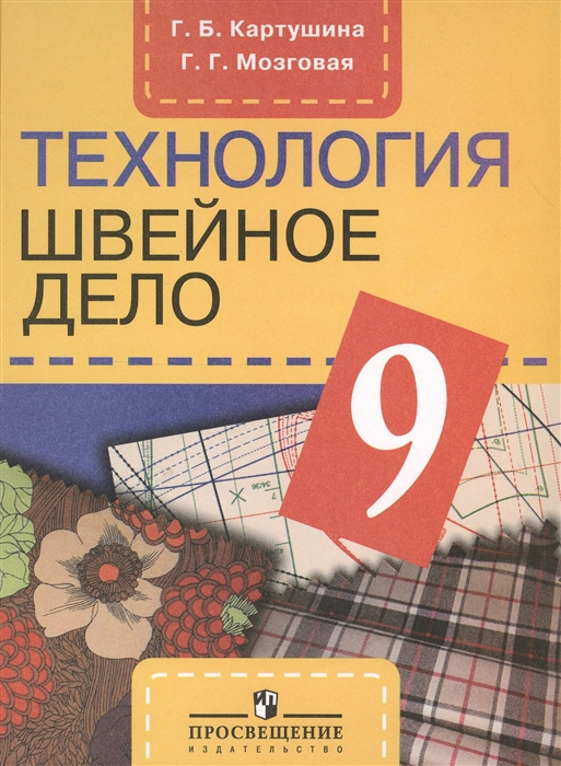 Картушина Г., Мозговая Г. Технология 9 класс Швейное дело Учебник для специальных коррекционных образовательных учреждений VIII вида