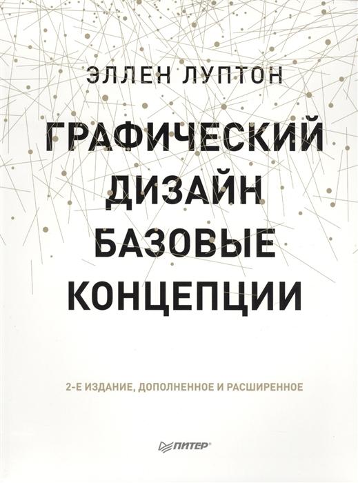 Луптон Э., Филлипс Дж. Графический дизайн Базовые концепции