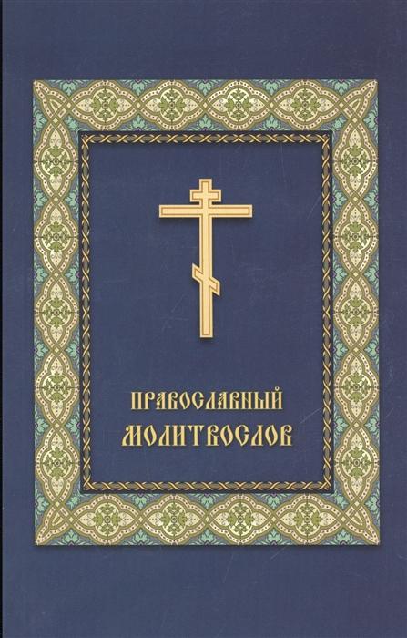 Семашко Н. (ред.) Православный молитвослов