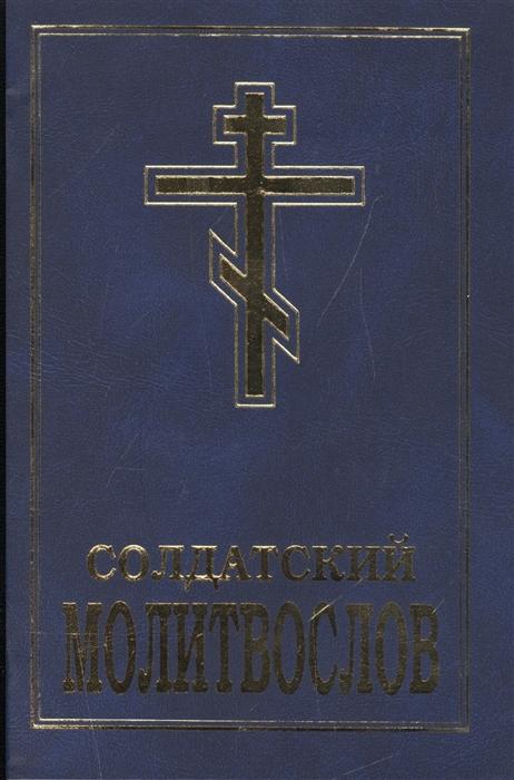 Шантаев А. (сост.) Солдатский молитвослов солдатский хлеб