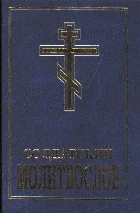 Шантаев А. (сост.) Солдатский молитвослов гиппиус а с сост дорожный молитвослов синий