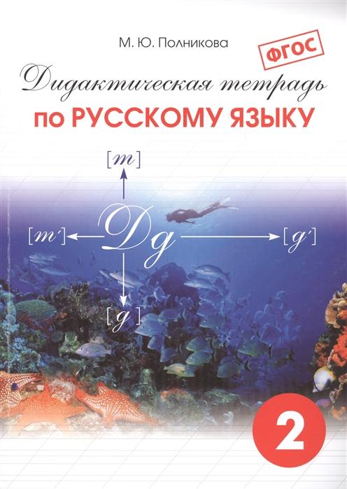 Полникова М. Дидактическая тетрадь по русскому языку 2 класс