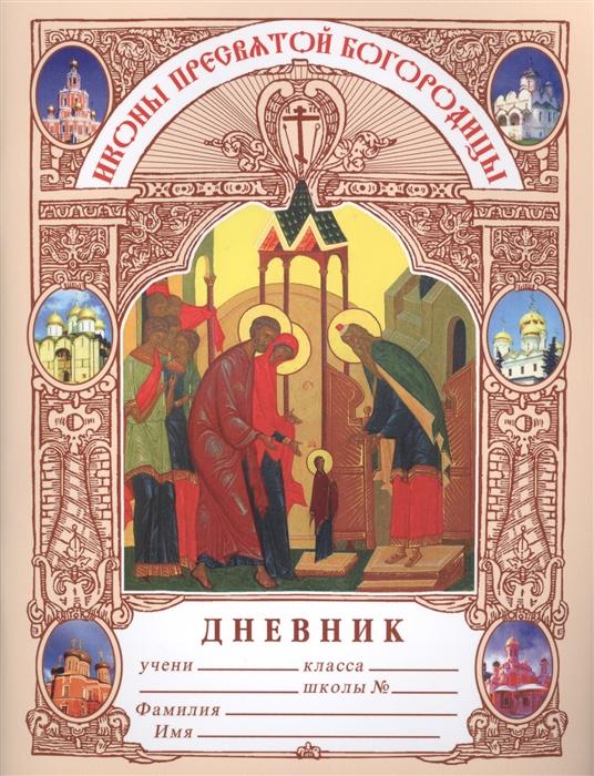 Дневник Икона пресвятой богородицы
