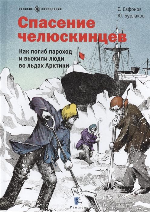 Купить Спасение челюскинцев Как погиб пароход и выжили люди во льдах Арктики, Paulsen, Естественные науки