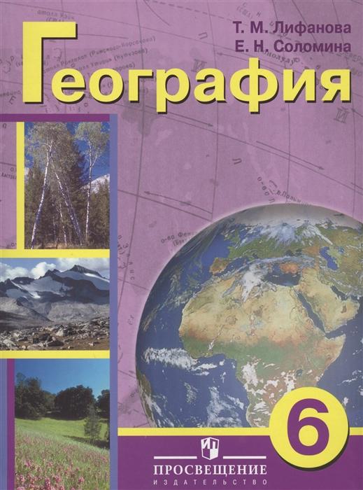 Лифанова Т., Соломина Е. География 6 класс Учебник для специальных коррекционных образовательных учреждений VIII вида с приложением