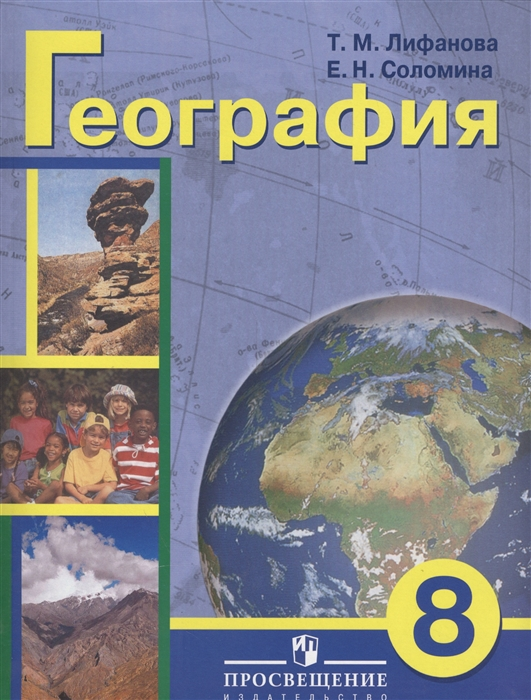 Лифанова Т., Соломина Е. География 8 класс Учебник для общеобразовательных организаций реализующих адаптированные основные общеобразовательные программы с приложением