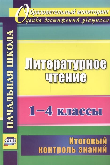 Лободина Н. Литературное чтение 1-4 классы Итоговый контроль знаний