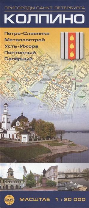 Карта Пригороды Санкт-Петербурга Колпино Петро-Славянка Металлострой Понтонный Саперный