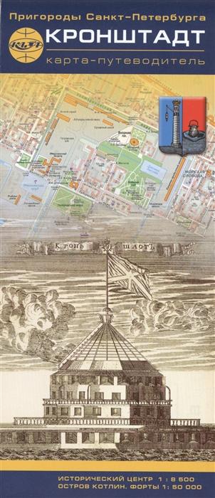 Карта Пригороды Санкт-Петербурга Кронштадт