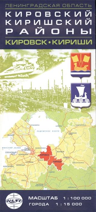 Карта Ленинградская область Кировский Киришский районы Кировск Кириши