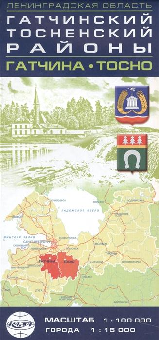 Карта Ленинградская область Гатчинский Тосненский районы Гатчина Тосно цена 2017