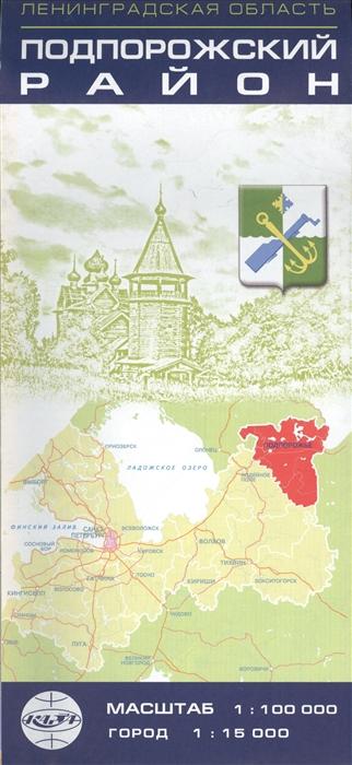 Карта Ленинградская область Подпорожский район цена 2017