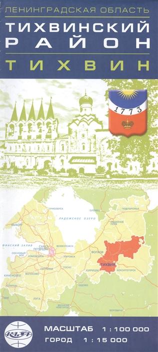 Карта Ленинградская область Тихвинский район Тихвин цена 2017