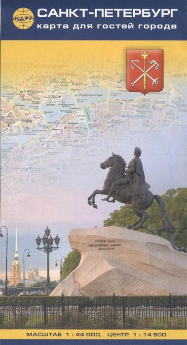 Карта для гостей города Санкт-Петербург карта для туристов санкт петербург