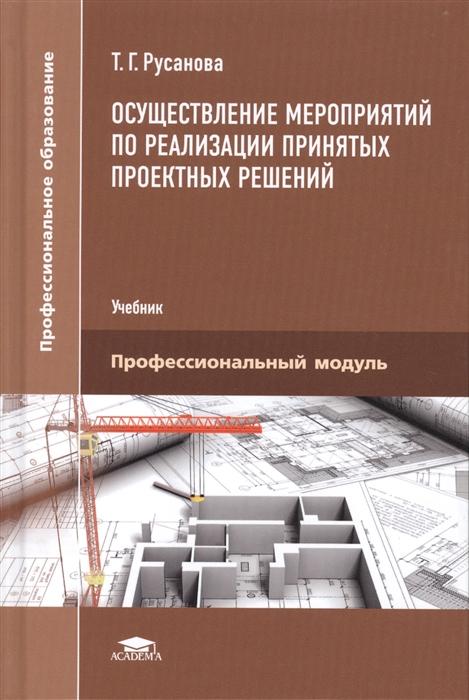 Осуществление мероприятий по реализации принятых проектных решений Учебник