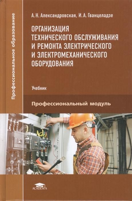 Организация технического обслуживания и ремонта электрического и электромеханического оборудования Учебник Профессиональный модуль