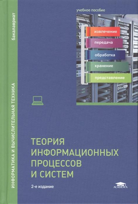 Советов Б. (ред.) Теория информационных процессов и систем Учебное пособие
