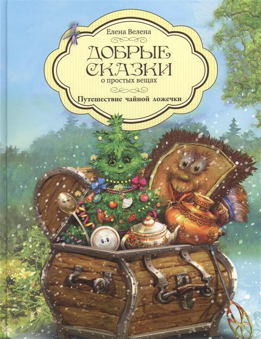 Велена Е. Добрые сказки о простых вещах Путешествие чайной ложечки
