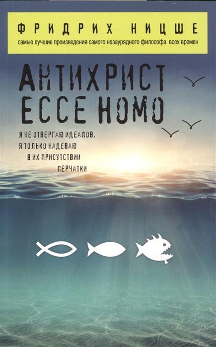 цена Ницше Ф. Антихрист Ecce Homo онлайн в 2017 году