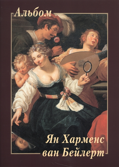 цена на Альбом Ян Харменс ван Бейлерт