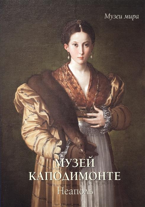 Милюгина Е. Музей Каподимонте Неаполь цены онлайн