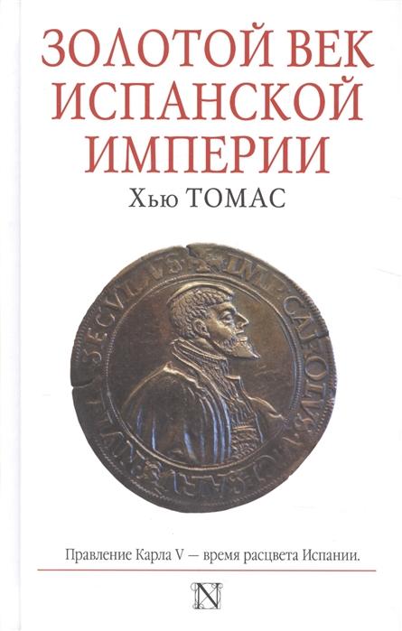 Томас Х. Золотой век испанской империи
