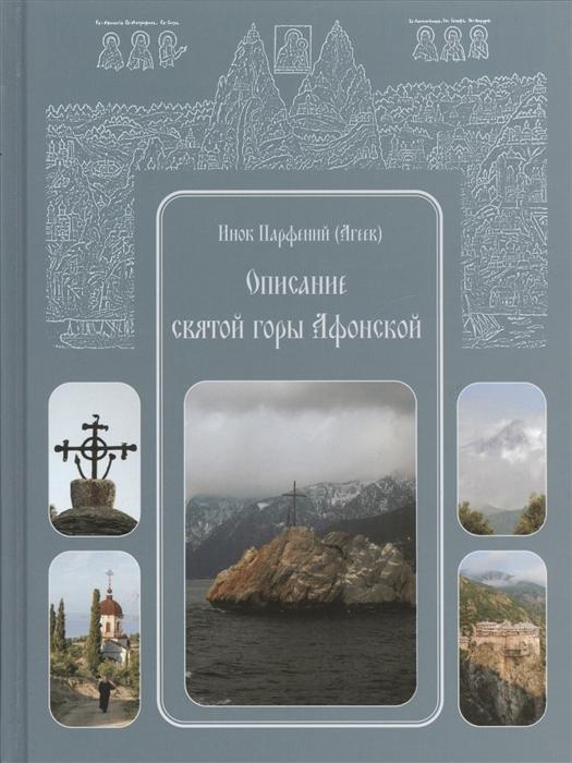 Агеев П. Описание святой горы Афонской Текст печатается по изданию 1856 года