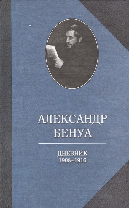 Бенуа А. Дневник 1908-1916