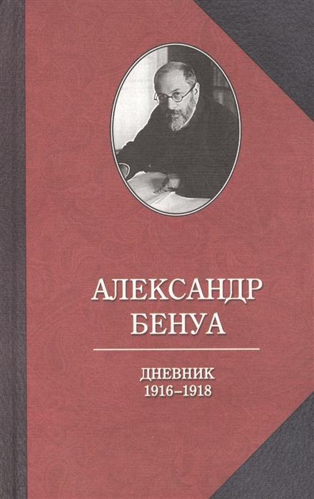 Бенуа А. Дневник 1916-1918
