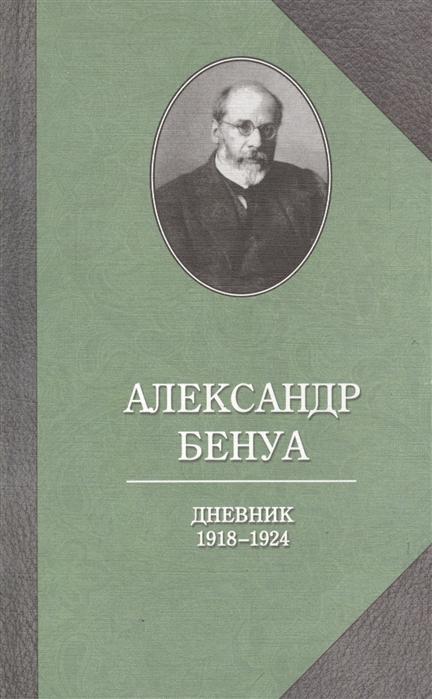Бенуа А. Дневник 1918-1924