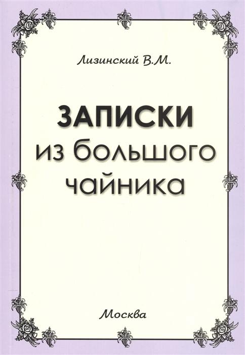 Лизинский В. Записки из большого чайника записки из большого чайника