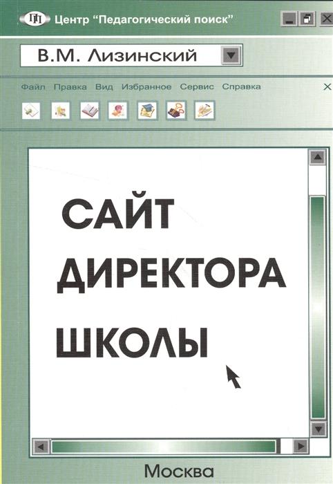 Лизинский В. Сайт директора школы дешевый сайт косметики