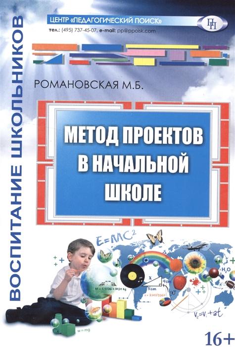 Романовская М. Метод проектов в начальной школе