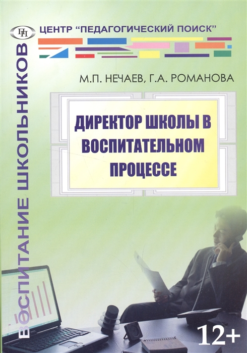 Нечаев М., Романова Г. Директор школы в воспитательном процессе