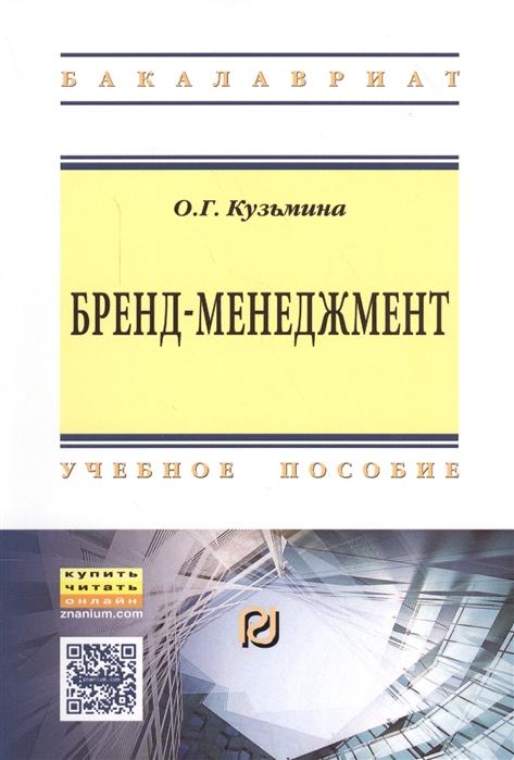 Кузьмина О. Бренд-менеджмент Учебное пособие недорого