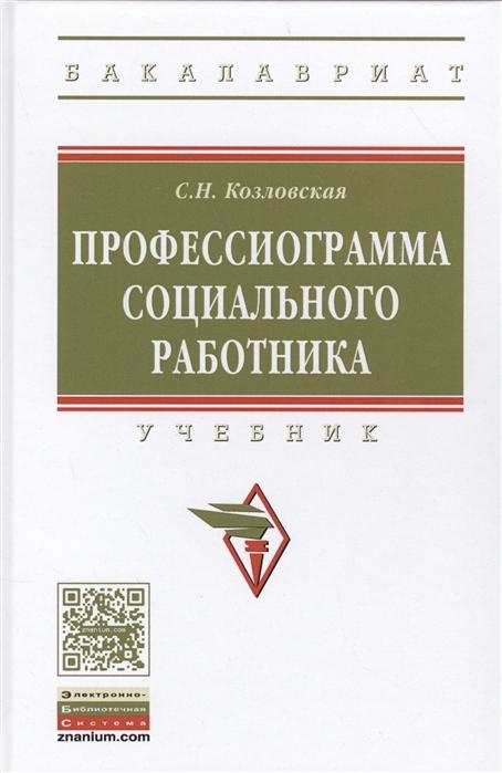 Профессиограмма социального работника Учебник