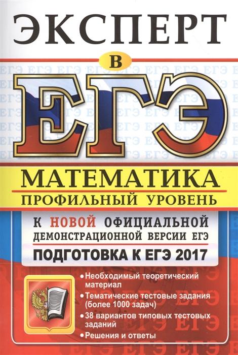 цена Лаппо Л., Попов М. Математика Профильный уровень Подготовка к ЕГЭ