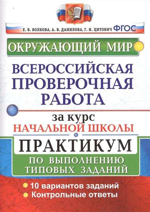 Окружающий мир Всероссийская проверочная работа за курс начальной школы Практикум по выполнению типовых заданий