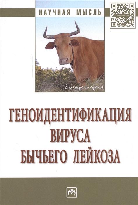 Геноидентификация вируса бычьего лейкоза