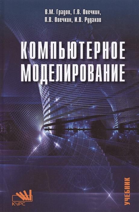 Градов В., Овечкин Г., Овечкин П., Рудаков И. Компьютерное моделирование Учебник