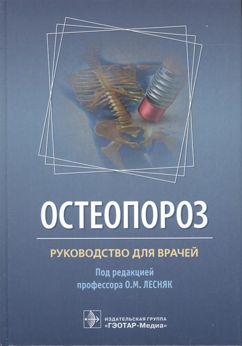Лесняк О. (ред.) Остеопороз Руководство для врачей