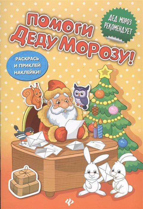 Помоги Деду Морозу