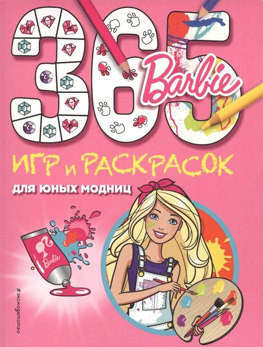 Колесникова И. (сост.) Barbie 365 игр и раскрасок для юных модниц цена
