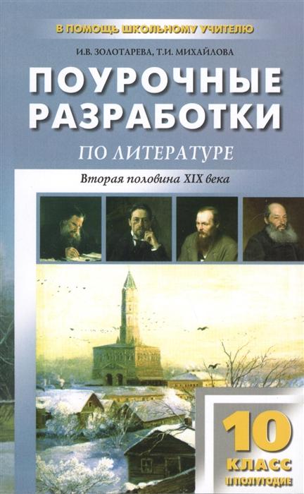 Поурочные разработки по литературе Вторая половина XIX века 10 класс II полугодие