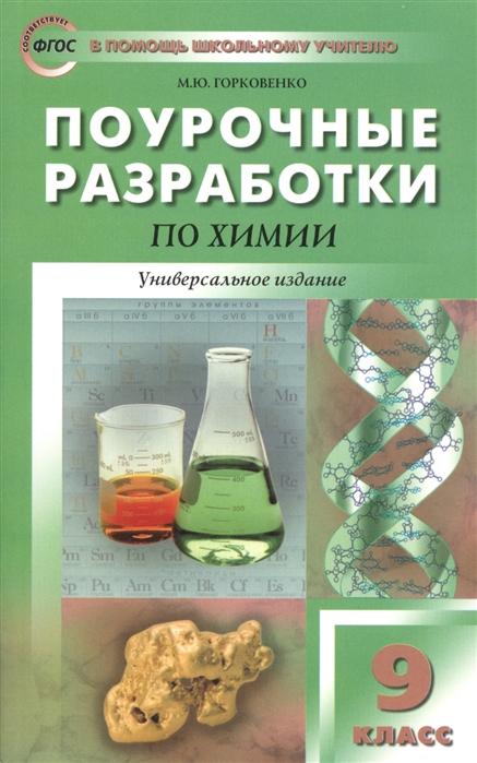 Горковенко М. Поурочные разработки по химии Универсальное издание 9 класс горковенко м ю поурочные разработки по химии универсальное издание 10 класс