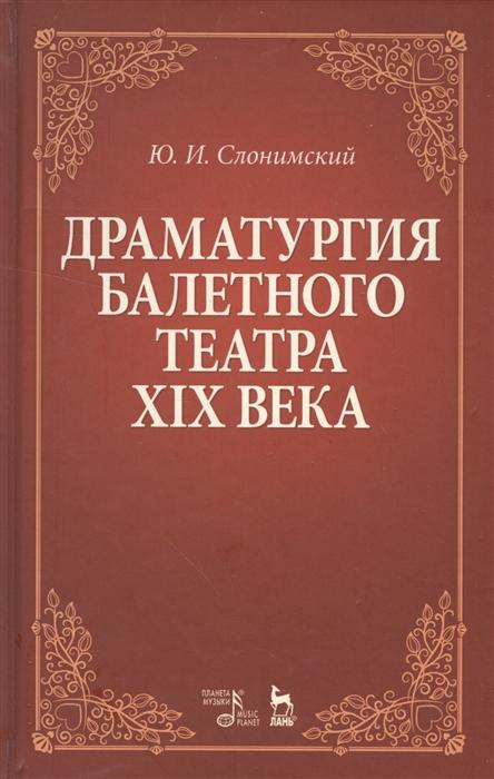 Слонимский Ю. Драматургия балетного театра XIX века Учебное пособие