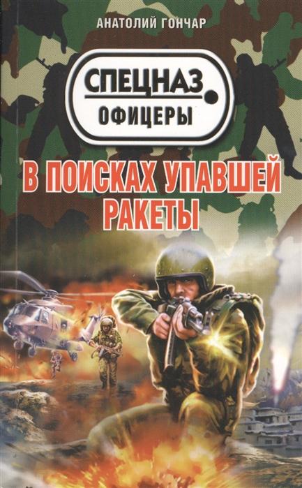 Гончар А. В поисках упавшей ракеты